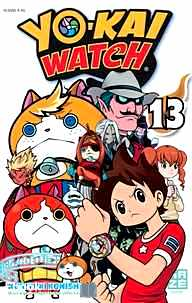Télécharger ebook gratuit Yo-Kai Watch Tome 13